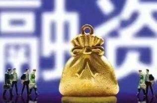 辽宁省出台《关于加快民营经济发展的若干意见》 支持民营企业直接融资