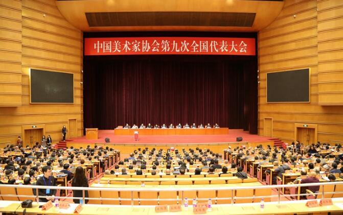 中国美协第九届主席团产生  范迪安当选为新一届中国美术家协会主席