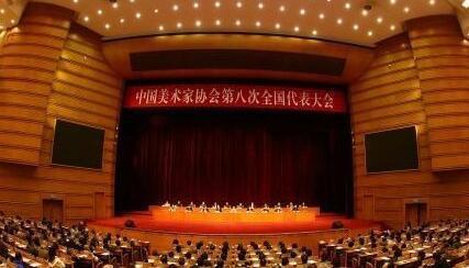 黄坤明:在中国美术家协会第九次全国代表大会开幕式上的讲话
