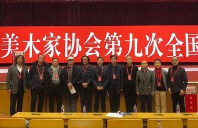 中央美术学院院长范迪安当选中国美术家协会主席
