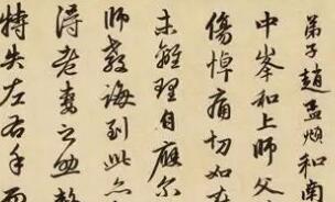 趙孟頫趙氏一門法書冊 台北故宫博物院藏