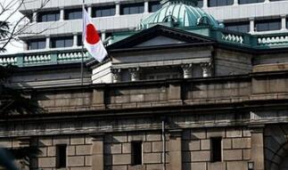 日本央行:世界经济增速放缓的征兆已经显现