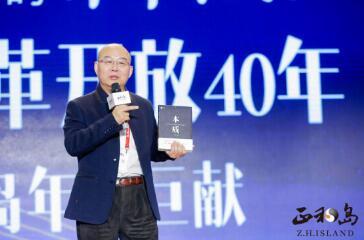 刘东华:中国最好的时期总是政治家、企业家、思想家最默契的时候