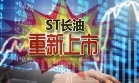 上交所:关于ST长油(601975)盘中临时停牌的公告