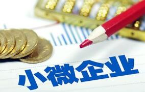 截至去年11月浙江小微企业贷款余额同比增长9.4%