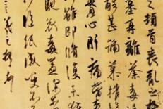 王羲之最有名的书法全在这里了