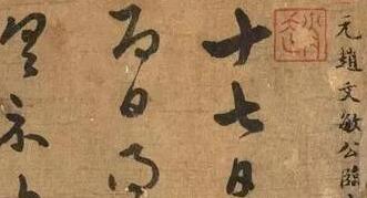 赵孟頫临王羲之《十七帖》,清新淡雅
