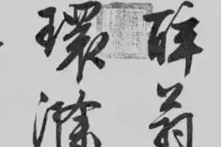 文征明晚年大字行书《醉翁亭记》 欣赏