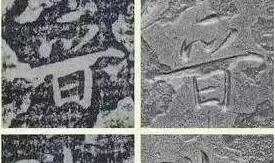 王献之小楷《洛神赋玉版十三行》原石和拓本的对照图