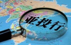 亚投行行长金立群:今年将保持审慎 重点投资亚洲项目