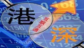 沪深港通2019年1月交易活跃 :十大成交活跃股
