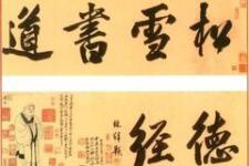 赵孟頫《道德经小楷卷》欣赏