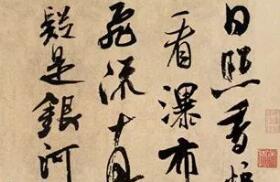 米芾书法《望庐山瀑布》欣赏
