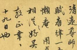 明朝吏部尚书陈修七言律诗册页,台北故宫博物院藏