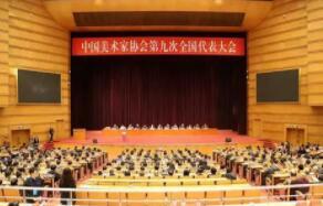 中国美协换届:前主席5千万国画降至5百万都卖不出