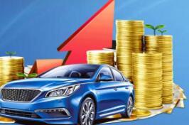 产险承保9年来首度亏损 去年车险利润下降超八成