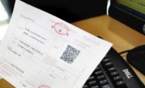 广东省开出电商行业首张区块链电子发票