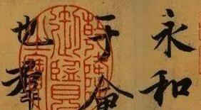 天下第一行书王羲之《兰亭序》高清美图