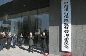 中国银保监会机关第一次代表大会隆重召开