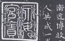 王羲之启蒙老师卫铄《笔阵图》