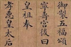 嘉庆皇帝楷书《五福颂》欣赏