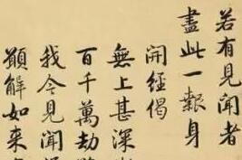 帝王书法第一人—雍正 御笔《金刚般若波罗蜜经》欣赏
