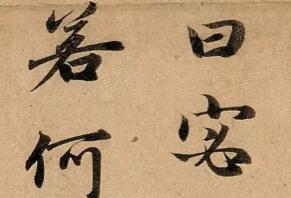 赵孟頫《洛神赋》 字字珠玑