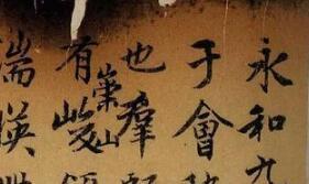 赵孟頫行书《兰亭十三跋》残本欣赏
