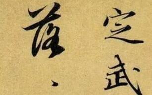 赵孟頫给他人题跋,从未让人失望过