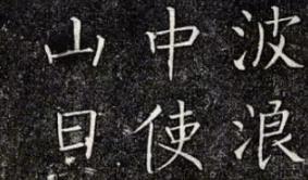 王铎唯一传世柳体楷书《延寿寺碑》欣赏