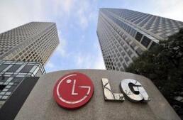 韩国LG电子一季度营业利润下降19% 好于预期