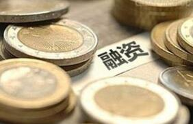 截至4月9日,两市融资余额增加44.53亿元