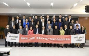 九大家电零售巨头齐聚惠而浦 携手强化2019战略性合作