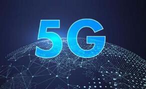 5G推动边缘计算应用进入快速发展期