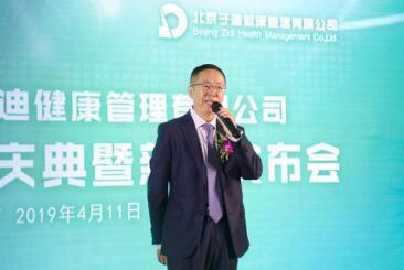 北京子迪健康管理有限公司开业庆典暨新闻发布会在北京隆重举行