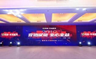 """""""营销赋能?全心全益""""58同城本地服务新会员权益峰会在京成功举办"""
