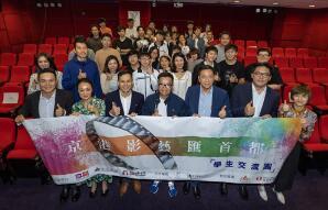 英皇集团举办京港学生电影交流活动 促进青年文化交流