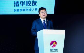 开放融合 协同赋能 清华控股总裁、清华校友总会理事聂风华