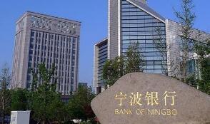 宁波银行一季度实现净利润34亿元 资产质量水平领先同业