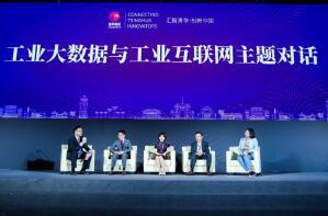 第四届清华校友三创大赛全球总决赛 大数据智能化高峰论坛在渝隆重举行