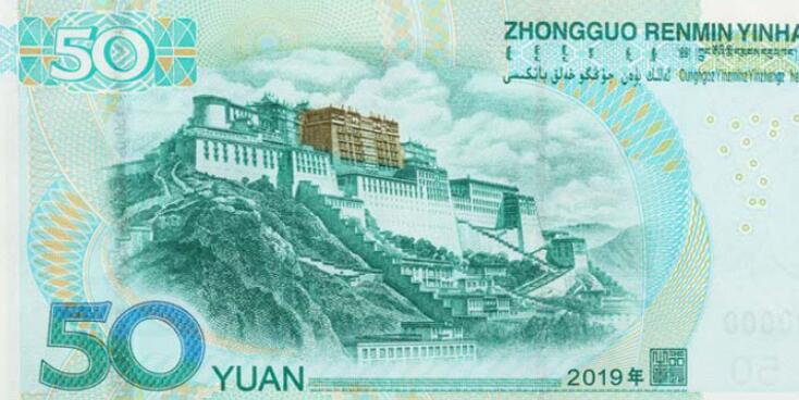 中国人民银行定于2019年8月30日起发行2019年版第五套人民币50元、20元、10元、1元纸币和1元、5角、1角硬币