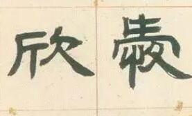 """清代""""草根书家""""邓石如隶书册欣赏"""