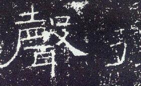 汉代隶书中的清雅美人 《礼器碑》(高清大图)