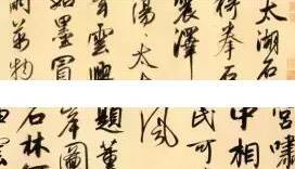 赵孟頫的书法细节,单个大字欣赏,十分精彩