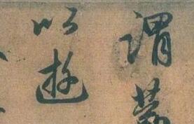 赵孟頫行书《送秦少章序》欣赏