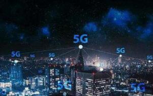 广东省加快5G产业发展行动计划:2022年底珠三角建成5G宽带城市群