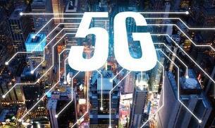 18个城市开展5G测试 5G的生命力在于应用