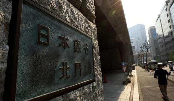 日媒:日本央行维持超宽松货币政策不变以支撑经济发展