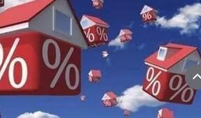 """全国首套房贷利率持续""""降温"""""""