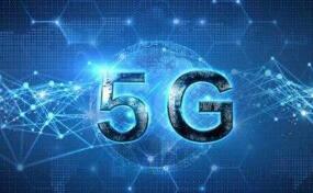 经济日报:5G将成经济增长新引擎